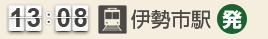 13:08 伊勢市駅(発)