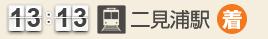 13:13 二見浦駅(着)