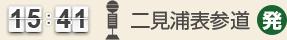 15:41 二見浦表参道(発)