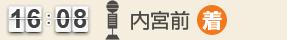 16:08 内宮前(着)
