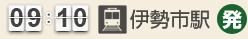 9:10 伊勢市駅(発)