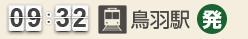 9:32 鳥羽駅(発)