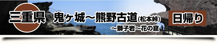 三重県-鬼ヶ城~熊野古道(松本峠) 日帰り