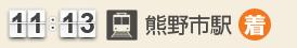 11:13 熊野市駅(着)