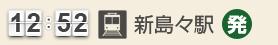 12:52 新島々駅(発)