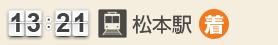 13:21 松本駅(着)