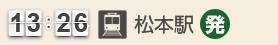 13:26 松本駅(発)