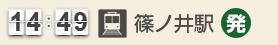 14:49 篠ノ井駅(発)