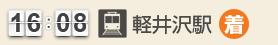 16:08 軽井沢駅(着)