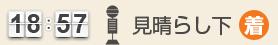 18:57 見晴らし下(着)