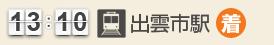 13:10 出雲市駅(着)