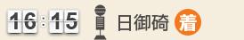 16:15 日御碕(着)
