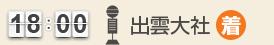 18:00 出雲大社(着)