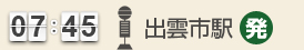 7:45 出雲市駅(発)