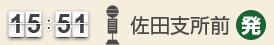 15:51 佐田支所前(発)