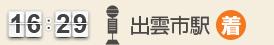 16:29 出雲市駅(着)