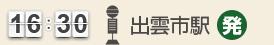 16:30 出雲市駅(発)
