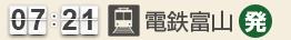 7:21電鉄富山(発)