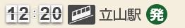 12:20立山駅(発)