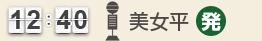 12:40美女平(発)