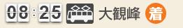 8:25 大観峰(着)