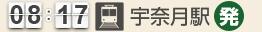 8:17 宇奈月駅(発)