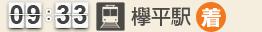 9:33 欅平駅(着)