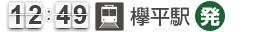 12:49 欅平駅(発)