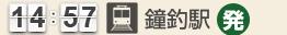 14:57 鐘釣駅(発)