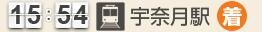 15:54 宇奈月駅(着)