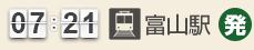 富山駅(発)