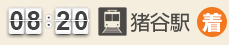 猪谷駅(着)