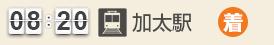加太駅(着)