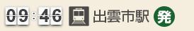 9:46 出雲市駅(発)