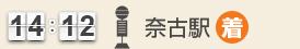 14:12 奈古駅(着)