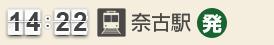 14:22 奈古駅(発)