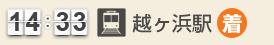 14:33 越ヶ浜駅(着)