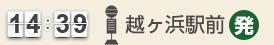 14:39 越ヶ浜駅前(発)