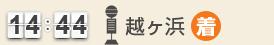 14:44 越ヶ浜(着)