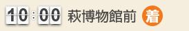 10:00 萩博物館前(着)