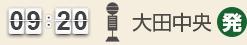 大田中央(発)