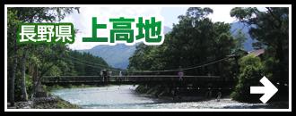 長野県 上高地