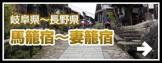 岐阜県~長野県 馬籠宿~妻籠宿