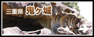 三重県 鬼ヶ城