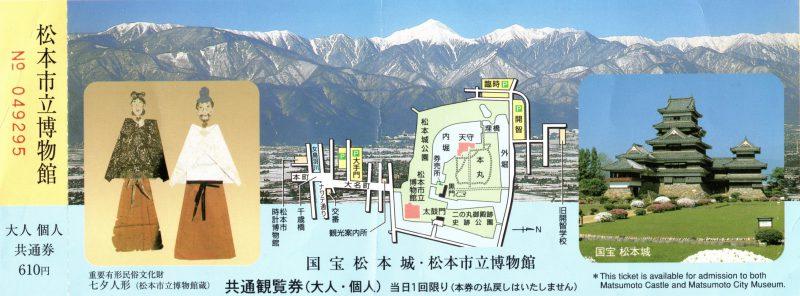 国宝松本城・松本市立博物館 共通観覧券